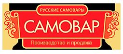 Русские самовары